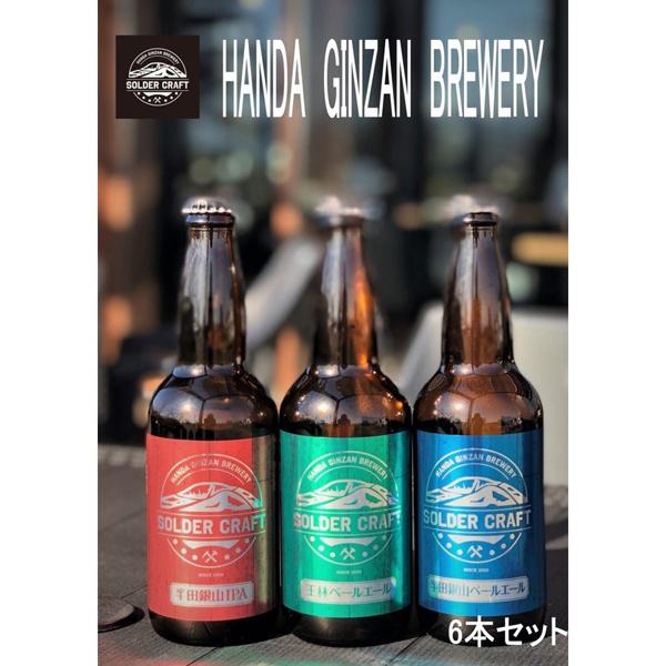 【送料無料】クラフトビール 半田銀山Breweryソルダークラフト 330ml×6本セット