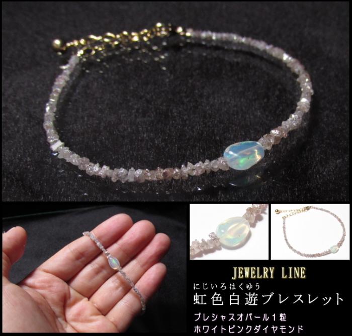 ◆虹色白遊ブレスレット