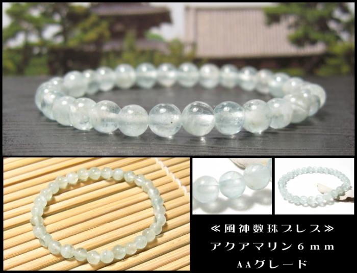 アクアマリン 風神数珠ブレスレット 6mm AA