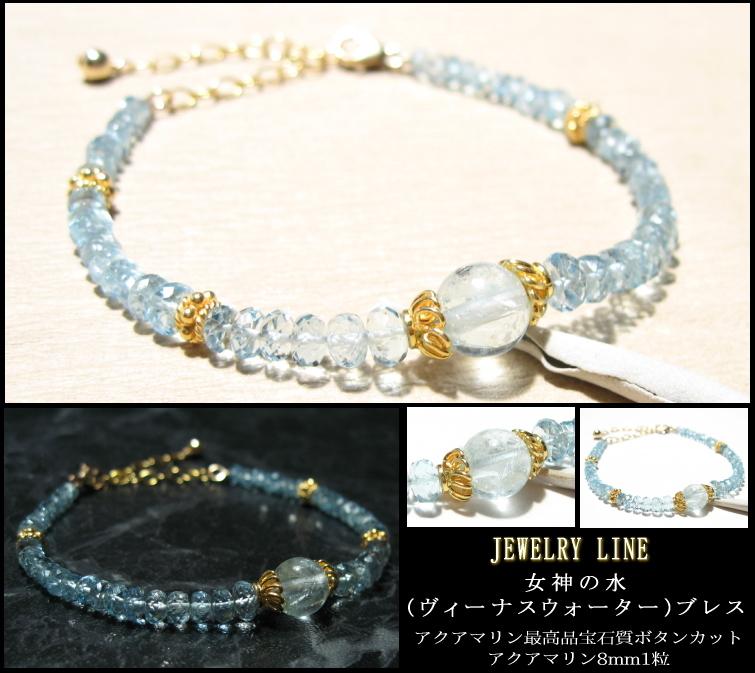 女神の水ブレスレット/宝石質アクアマリン