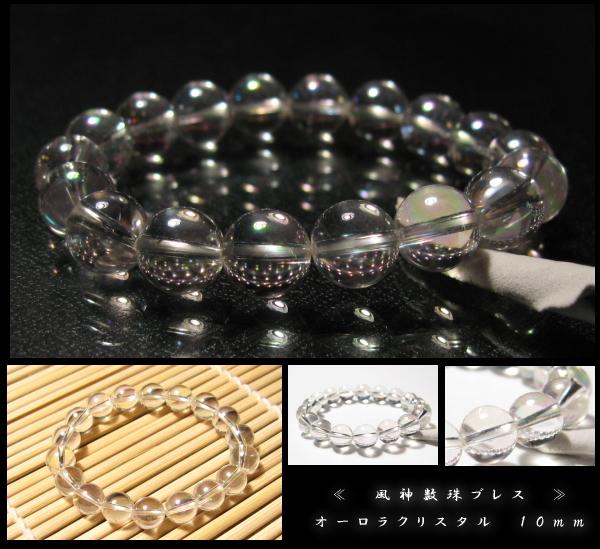 オーロラクリスタル 風神数珠ブレスレット 10mm