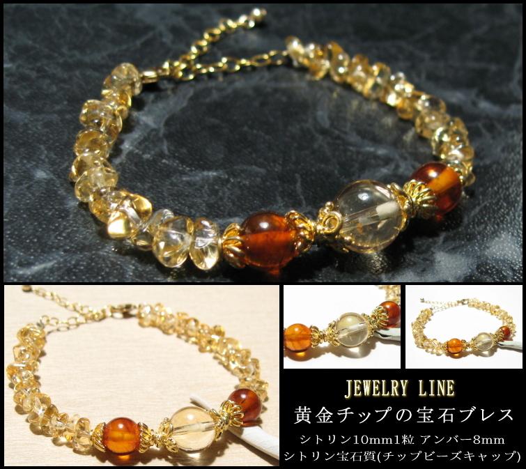 黄金チップの宝石ブレスレット