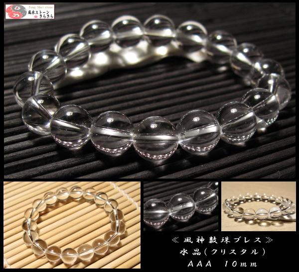 水晶クリスタル 数珠ブレスレット 10mm ノーマルグレード
