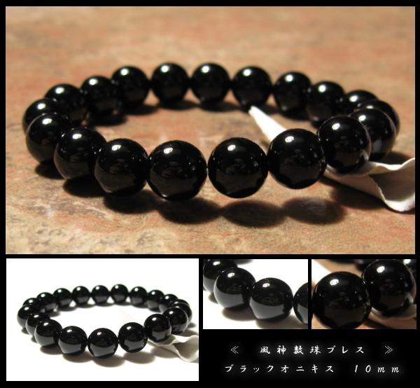 ブラックオニキス 風神数珠ブレスレット 10mm