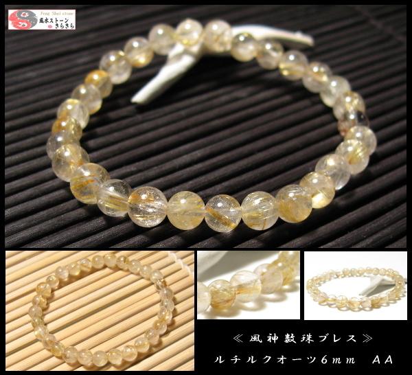 ルチルクオーツ 風神数珠ブレスレット 6mm ノーマルグレード