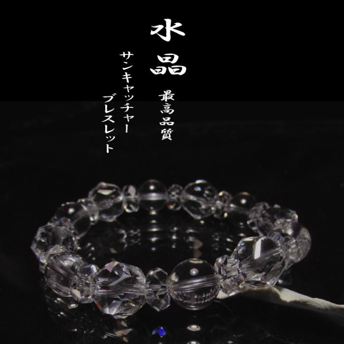 水晶サンキャッチャーブレスレット