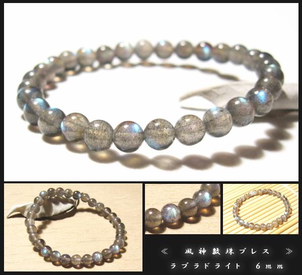 ラブラドライト 風神数珠ブレスレット 6mm 高品質