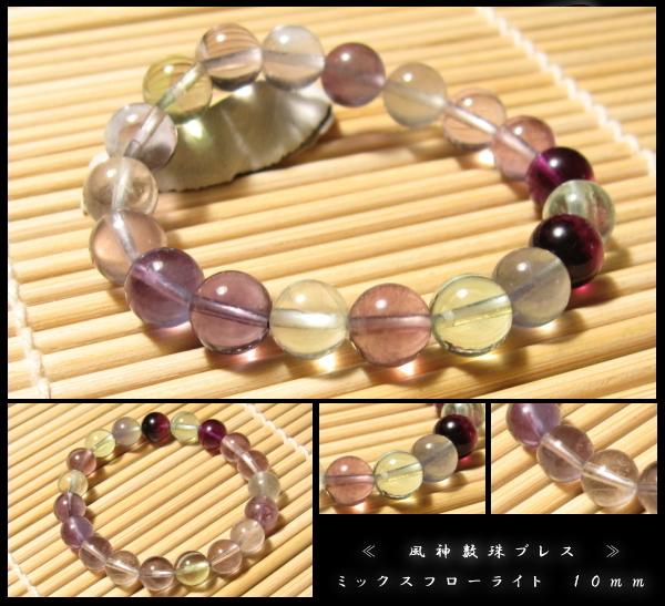 ミックスフローライト 風神数珠ブレスレット 10mm
