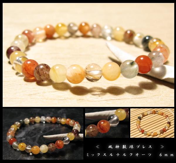 ミックスルチルクオーツ 福禄寿 風神数珠ブレスレット 6mm
