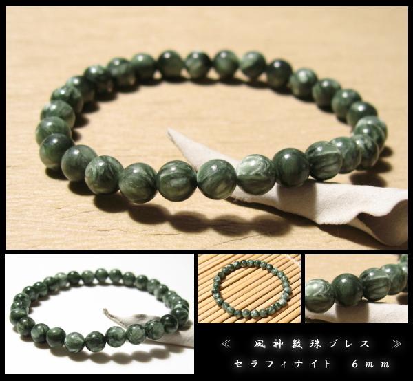 セラフィナイト 風神数珠ブレスレット 6mm
