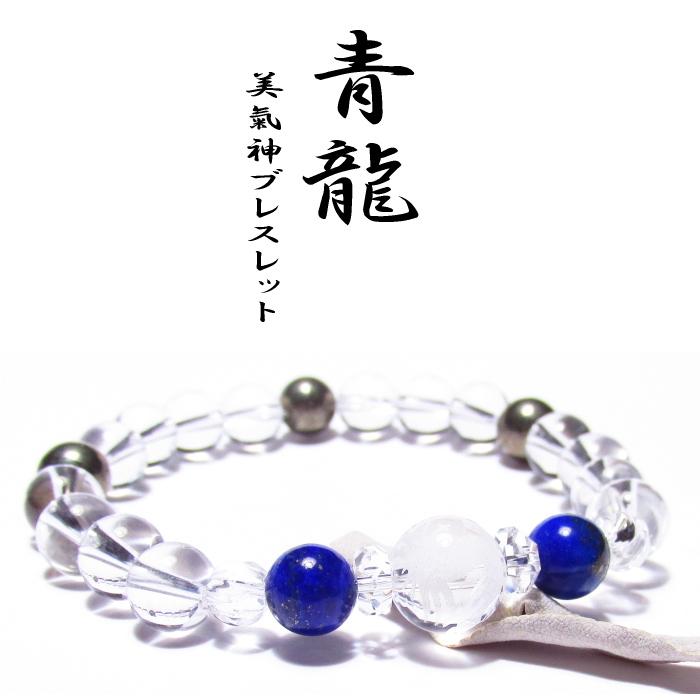 美氣神 (びきしん) ブレスレット 【青龍】