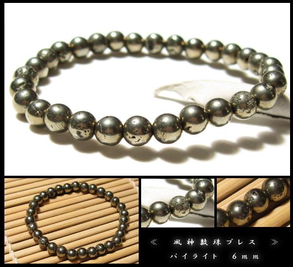 パイライト 風神数珠ブレスレット 6mm 高品質