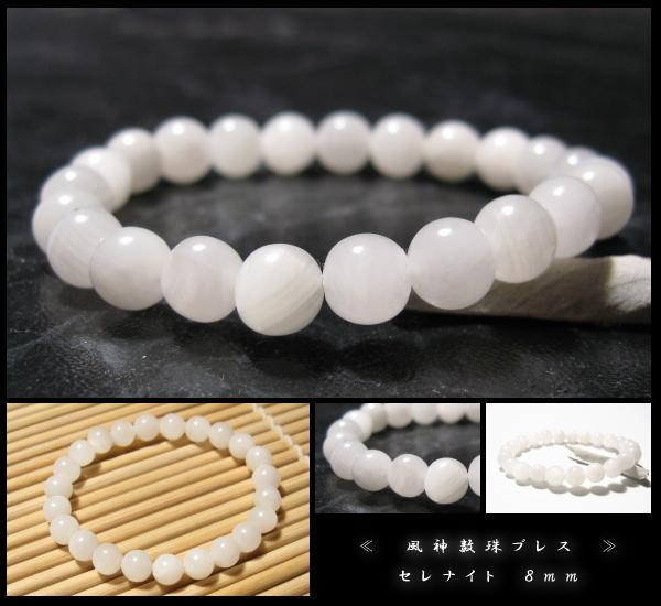 セレナイト 風神数珠ブレスレット 8mm