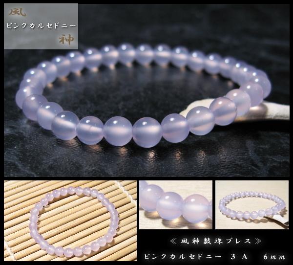 ピンクカルセドニー 風神数珠ブレスレット 6mm