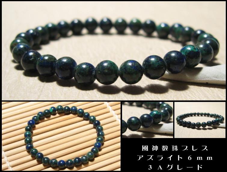 アズライト 風神数珠ブレスレット 6mm AAA