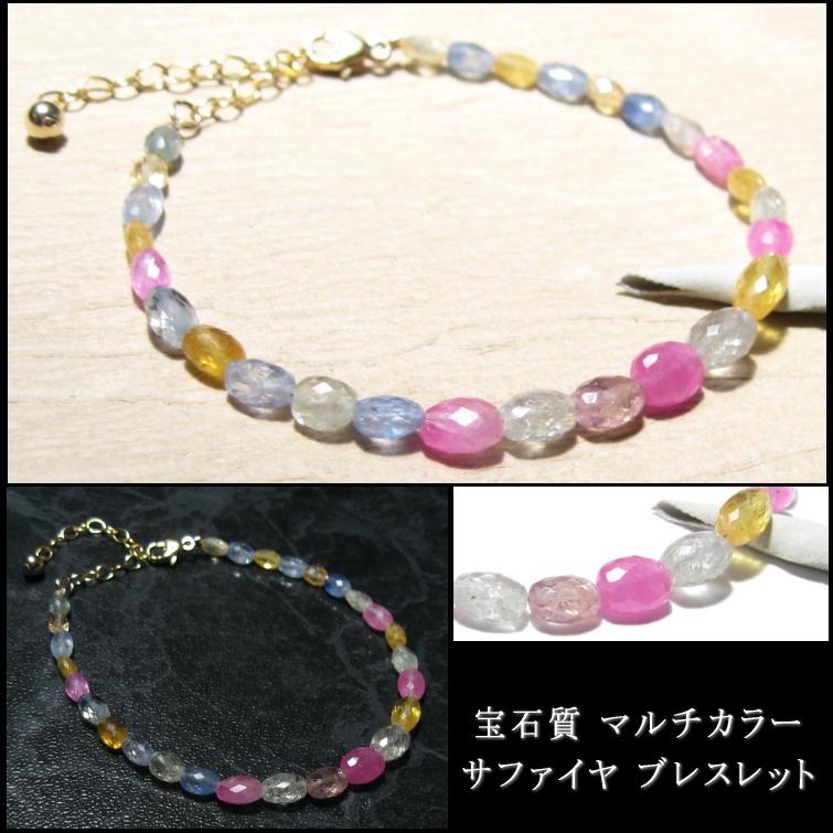 キャンディキャンディ ブレスレット/宝石質・マルチカラーサファイア