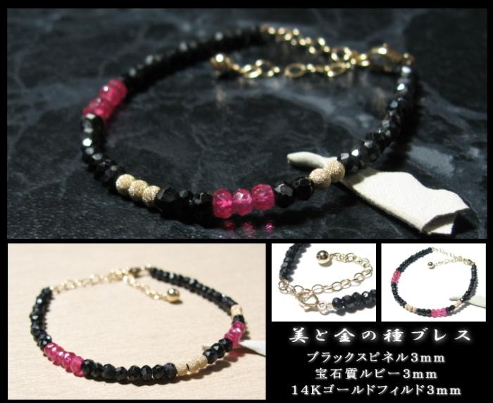 ◆美と金の種ブレスレット (ブラックスピネル・ルビー・ゴールド)
