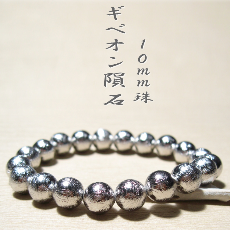ギベオン隕石10mm 数珠ブレスレット