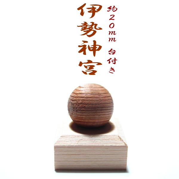 伊勢神宮 御神杉珠 丸玉20mm (台付き) (神宮御山杉太珠)