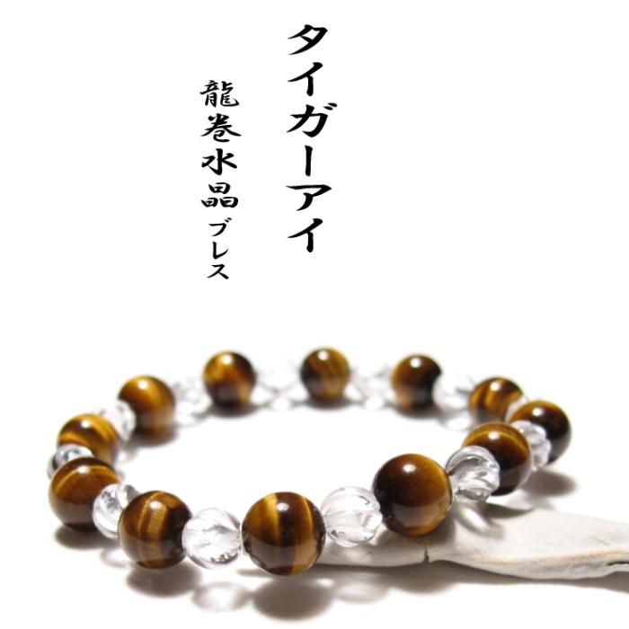 タイガーアイ 龍巻水晶ブレスレット