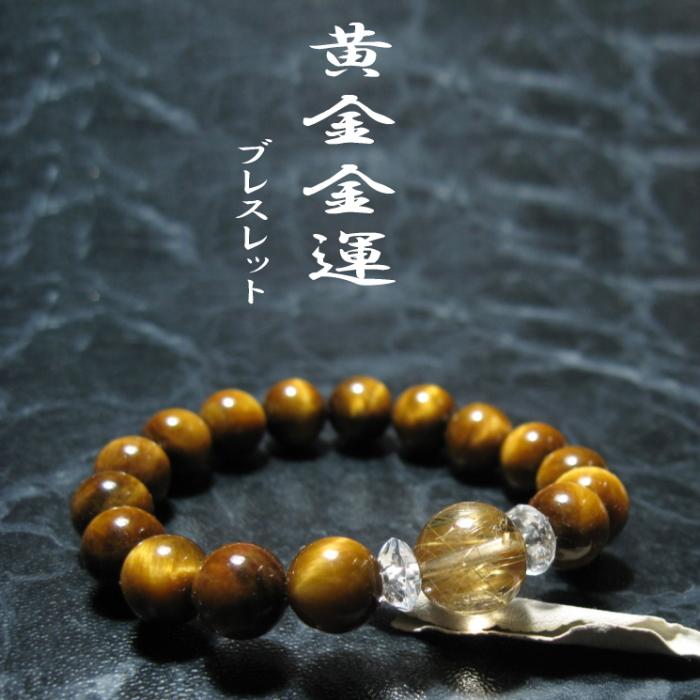 黄金金運(おうごんきんうん)ブレスレット タイチンルチルクオール ゴールデンタイガーアイ