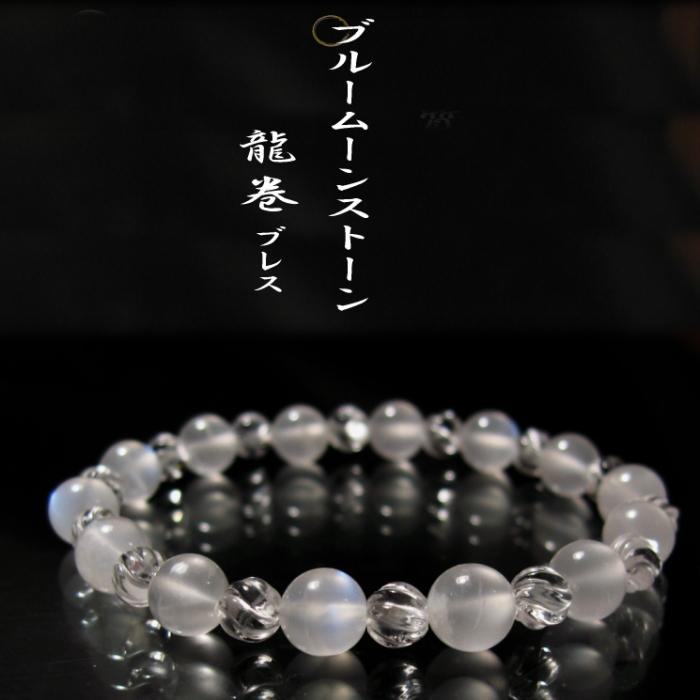 ブルームーンストーン 龍巻水晶ブレスレット 8mm 3Aグレード高品質