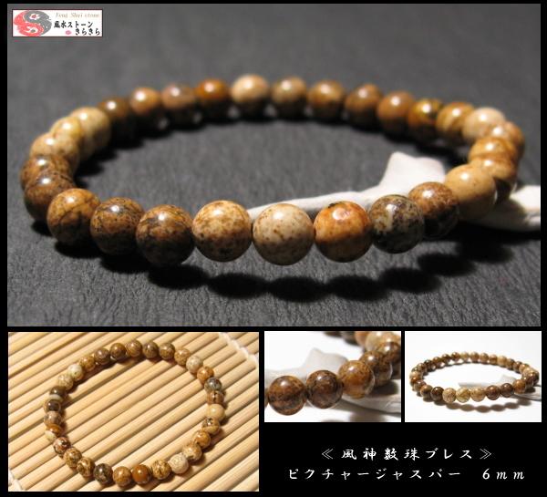 ピクチャージャスパー 風神数珠レスレット 6mm