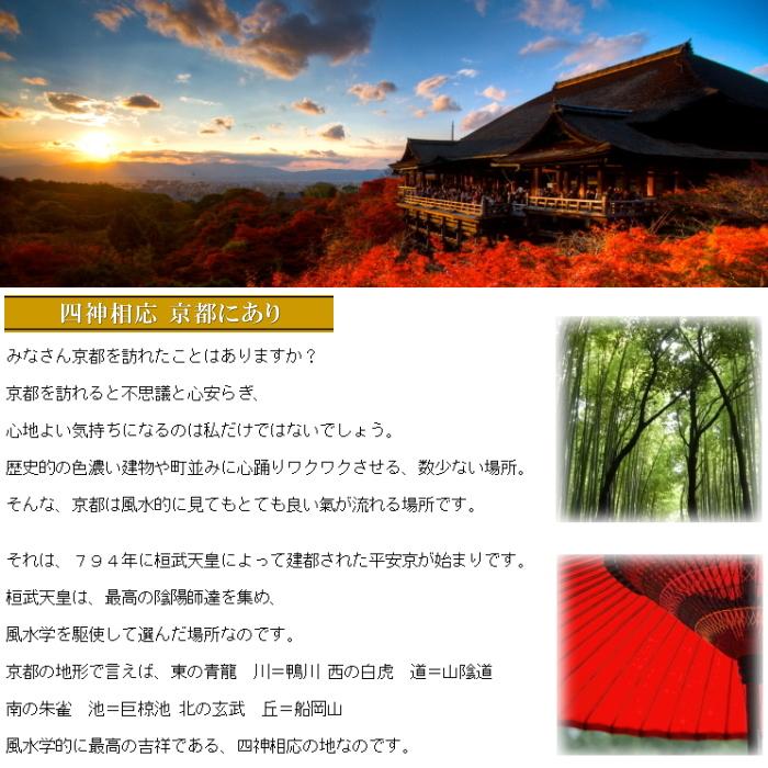水晶 最高品質6mm 四神相応ブレスレット(四神水晶珠)/2月2日10時00分販売開始