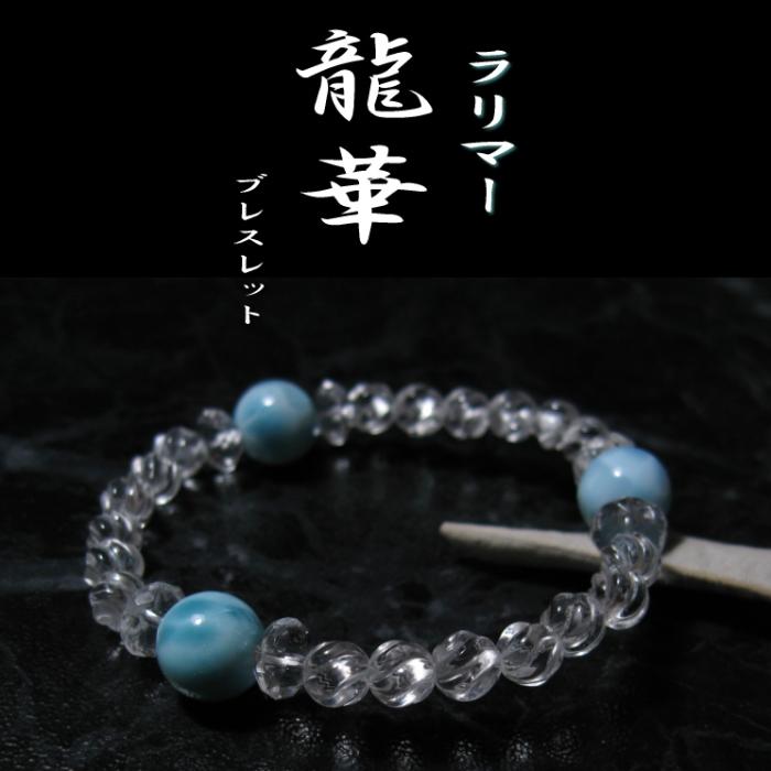 龍華(りゅうか)ブレスレット (ラリマー・龍巻水晶)