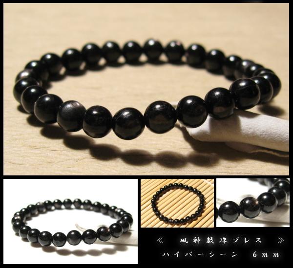 ハイパーシーン 風神数珠ブレスレット6mm 高品質