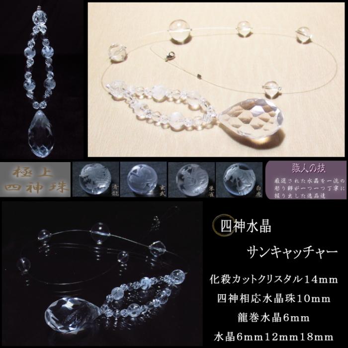 四神相応サンキャッチャー 水晶