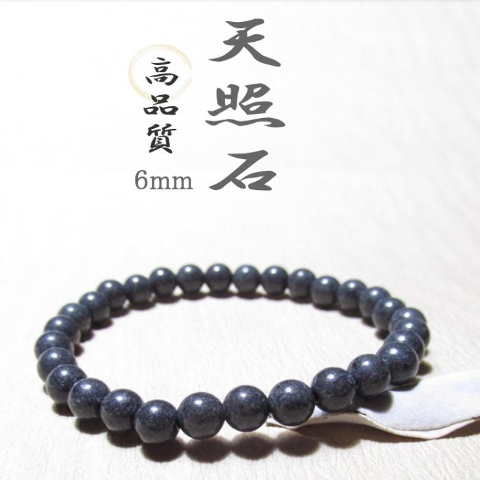 【高品質】 天照石 6mm 数珠ブレスレット