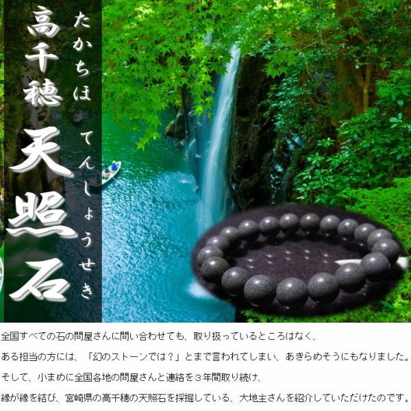 宇宙の神秘ブレスレット 天照石 ギベオン隕石