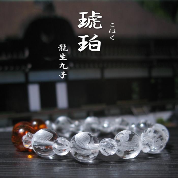 龍生九子ブレスレット  アンバー(琥珀)  10mm