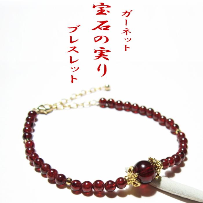 ガーネット宝石の実りブレスレット