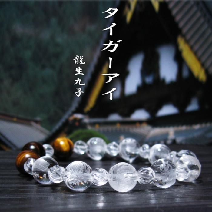 龍生九子ブレスレット タイガーアイ10mm