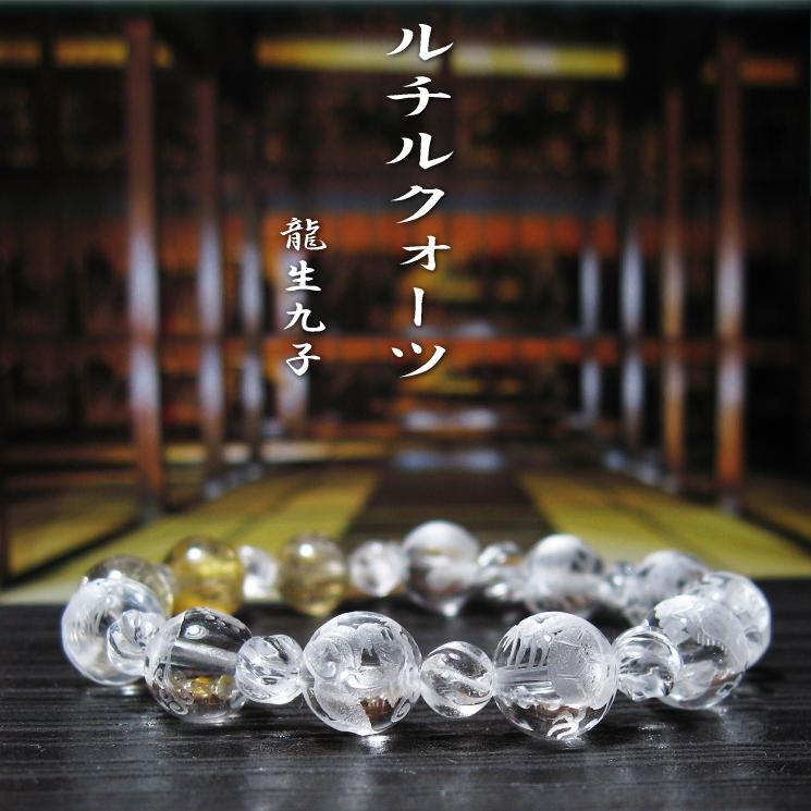 龍生九子ブレスレット ルチルクォーツ10mm/高品質