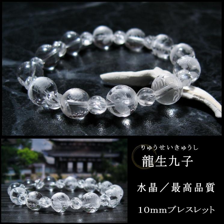 龍生九子ブレスレット 水晶 最高品質 10mm