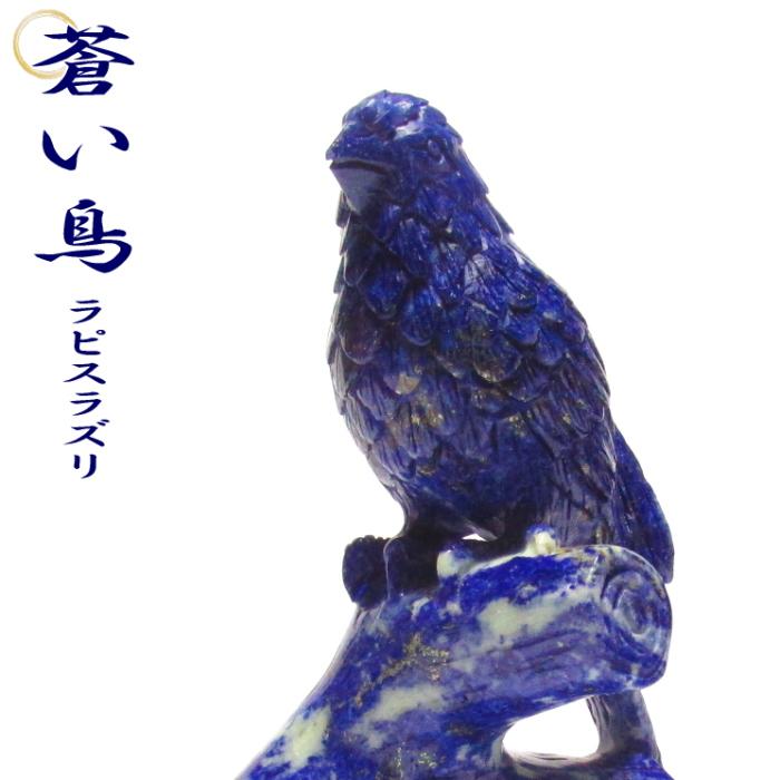 蒼い鳥/最高級ラピスラズリ置物