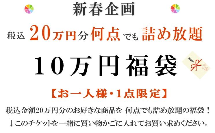 2020年 新春企画 10万円福袋チケット (20万円分詰め放題) 【お一人様・1点限定】