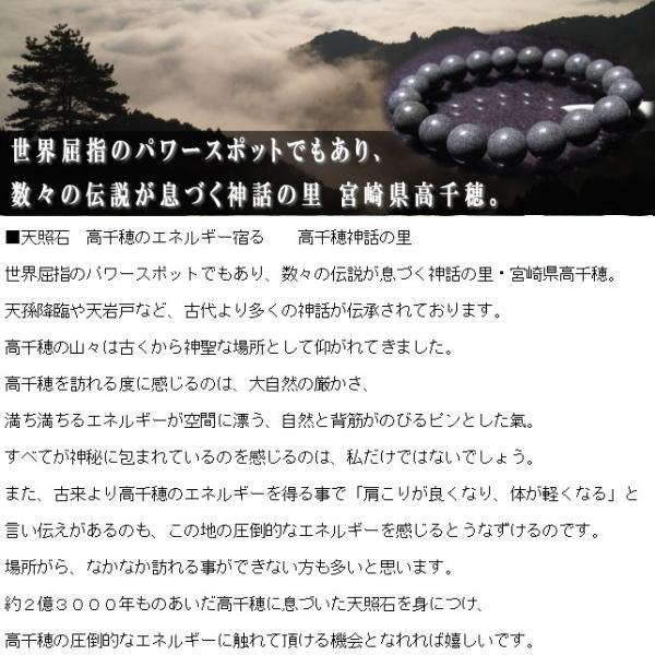 神話ブレスレット 山梨産水晶+天照石