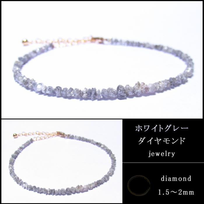 ホワイトグレー ダイヤモンド原石ブレスレット