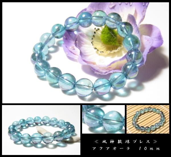 アクアオーラ 風神数珠ブレスレット10mm