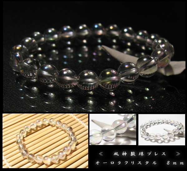 オーロラクリスタル 風神数珠ブレスレット 8mm