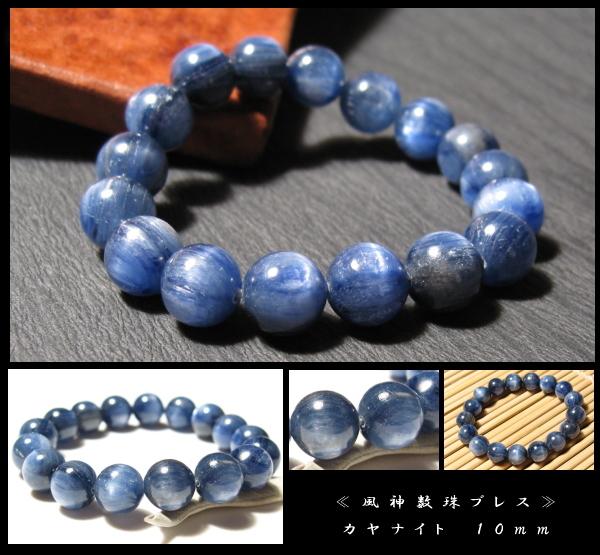 カイヤナイト 風神数珠ブレスレット 10mm 高品質