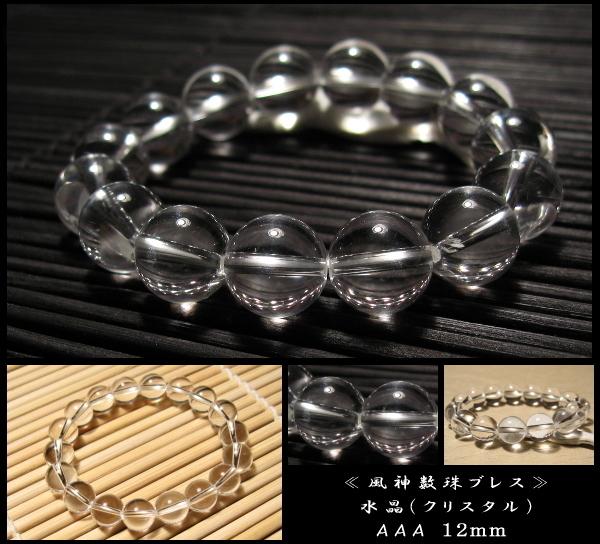 水晶クリスタル 数珠ブレスレット 12mm ノーマルグレード
