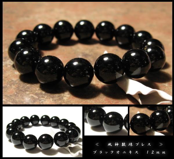 ブラックオニキス 風神数珠ブレスレット 12mm
