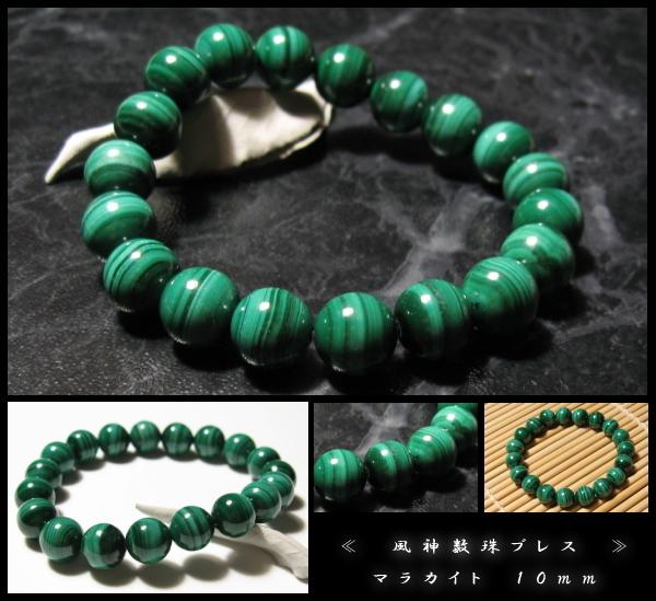 マラカイト 風神数珠ブレスレット 10mm