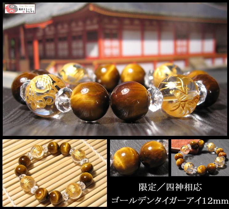 【限定】ゴールデンタイガーアイ 四神相応ブレスレット 14mm