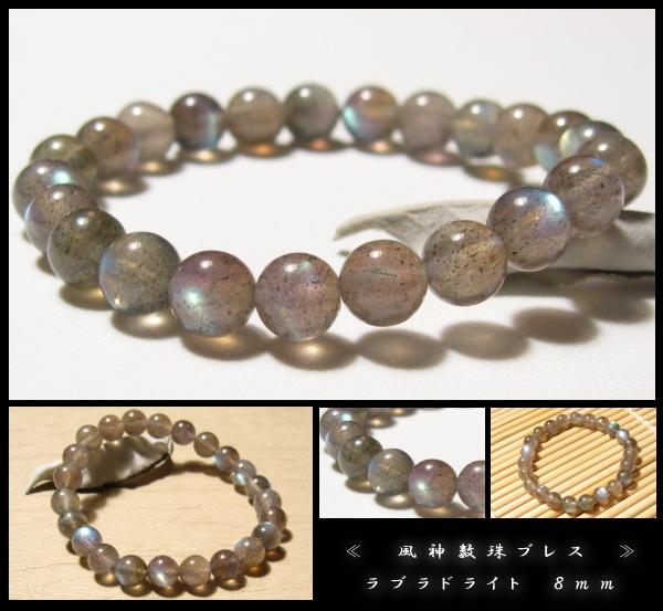 ラブラドライト 風神数珠ブレスレット 8mm 高品質